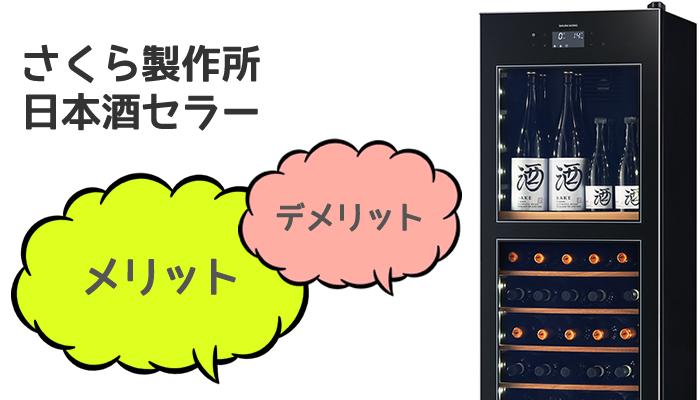 さくら製作所の日本酒セラーとは?