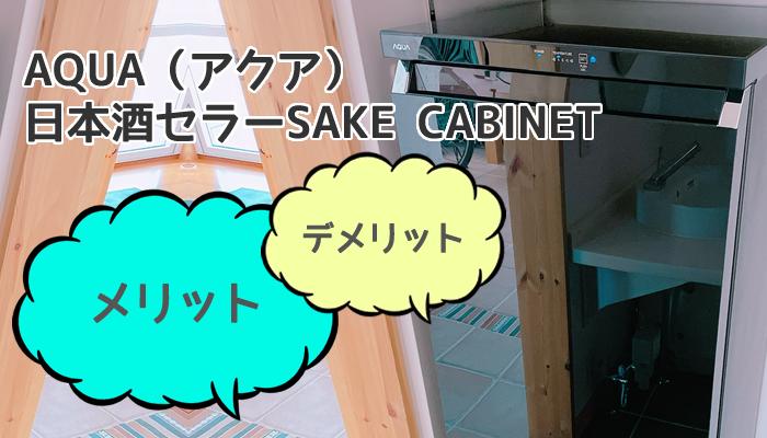 AQUA(アクア)の日本酒セラーSAKE CABINETとは?