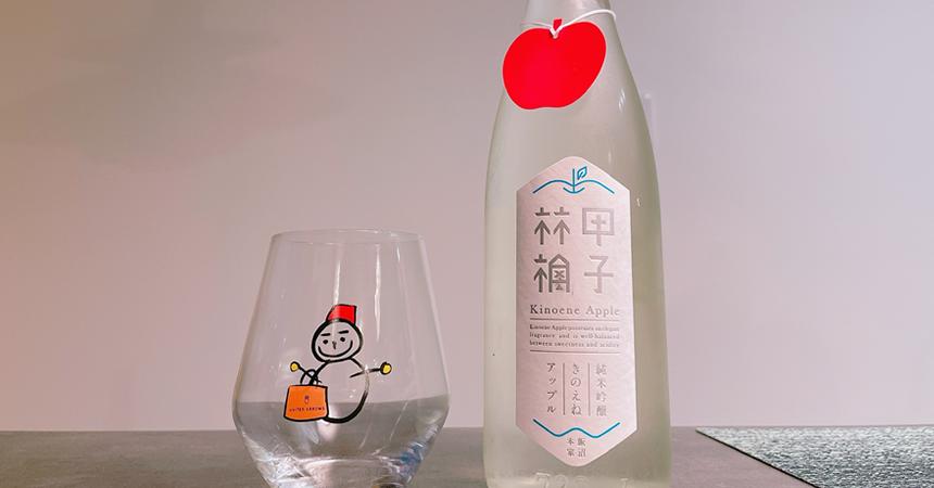 【本日の1本】甲子林檎(きのえねアップル)