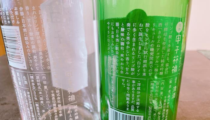 協会77号酵母を使用している日本酒は?