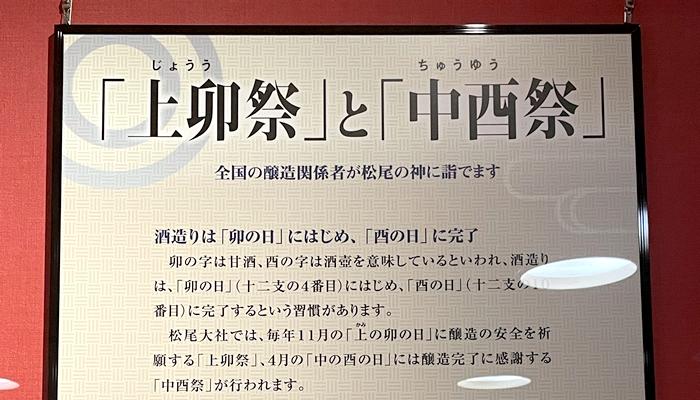松尾大社で行われるお酒の「祭儀」