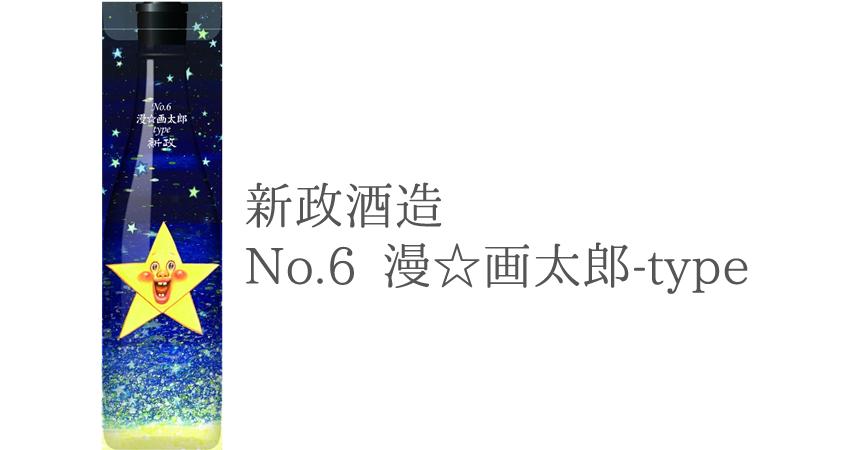 【新政 No.6 漫☆画太郎 type】