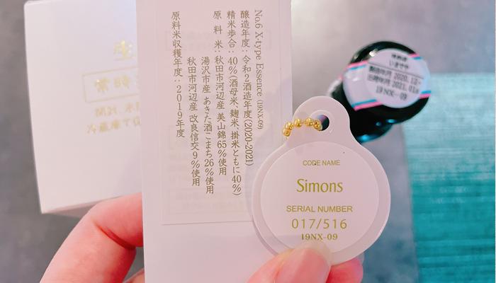 コードネーム:Simons(シモンズ)