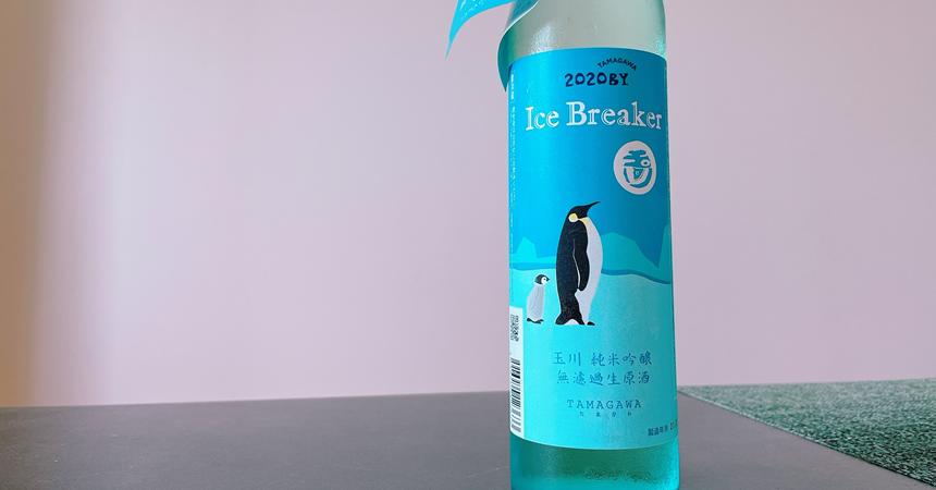 【本日の1本】玉川 Ice Breaker(アイスブレーカー)「ペンギンラベル」