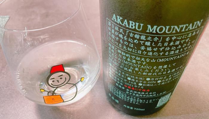 AKABU MOUNTAINはどんな日本酒?