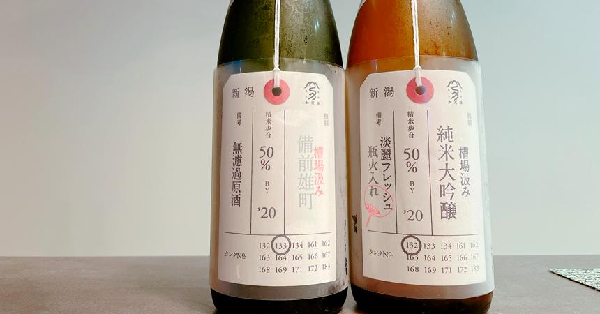 【飲み比べ】加茂錦 荷札酒「備前雄町」「夏酒 淡麗フレッシュ瓶火入れ」