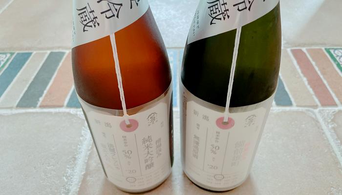 加茂錦(かもにしき)荷札酒シリーズとは?