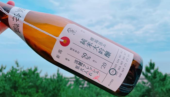加茂錦「荷札酒」槽場汲み 夏酒 淡麗フレッシュのデータ