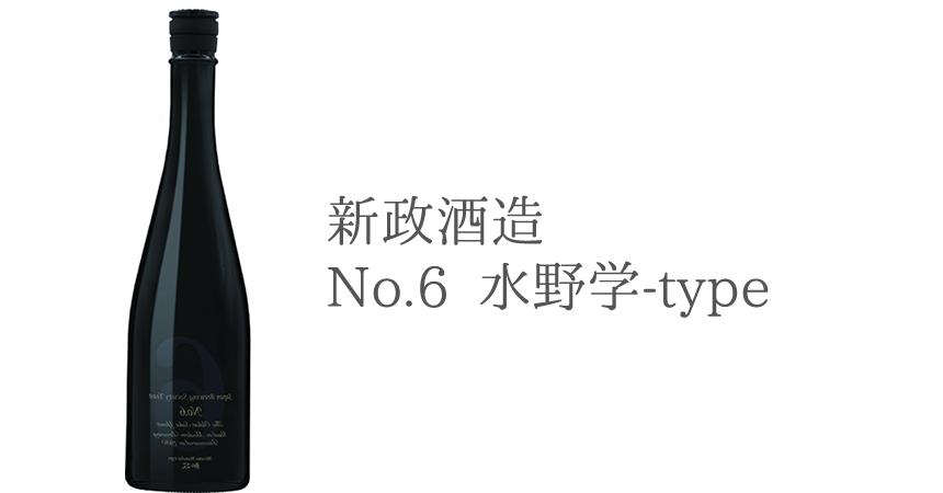 【新政 No.6 水野学 type】抽選・購入方法まとめ【10月30日全国特約店にて発売】