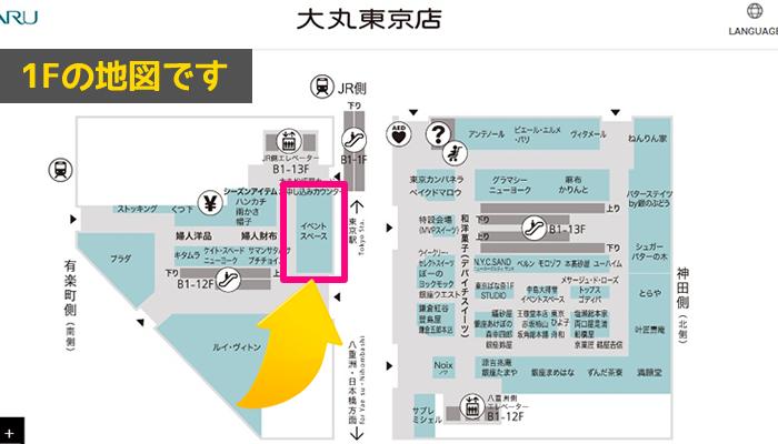 1階有楽町側(南側)エスカレーター前イベントスペース